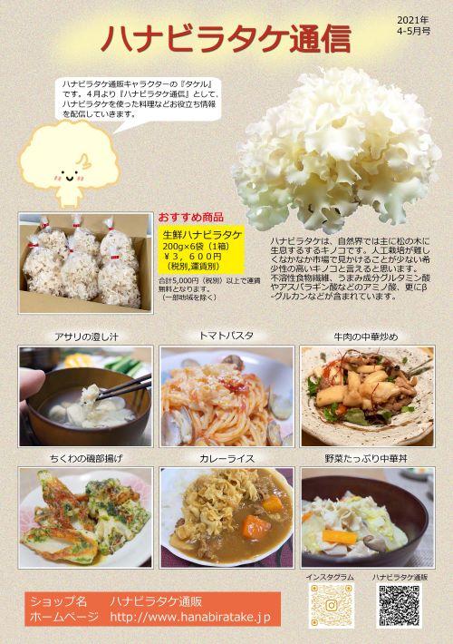 ハナビラタケ料理